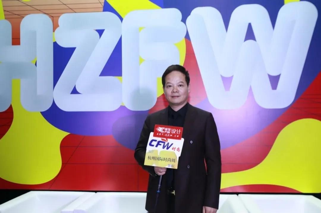 2021SS杭州国际时尚周|CFW时尚专访林芊国际总经理邱国祥
