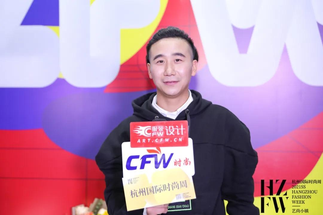 2021SS杭州國際時尚周|CFW時尚專訪張賢超品牌創始人張賢超