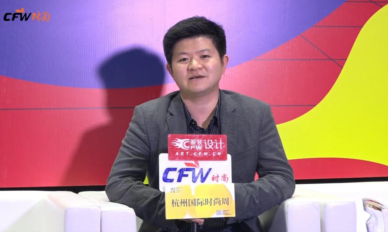 2021ss杭州國際時尚周丨CFW時尚專訪Y.LEADING品牌面料經理蔣杰