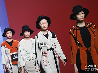 广州涉外经济职业技术学院服装设计毕业作品展演