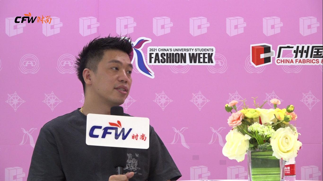 2021广东大学生时装周   CFW时尚专访特亮纺织总经理 姚可君