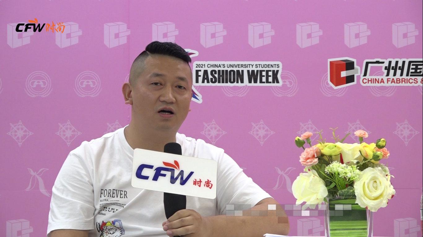 2021广东大学生时装周   CFW时尚专访俪森纺织经理 贾志聪