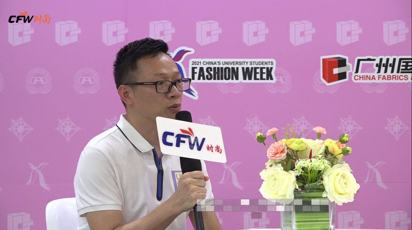2021广东大学生时装周   CFW时尚专访鸿盛布业总经理 陈永科