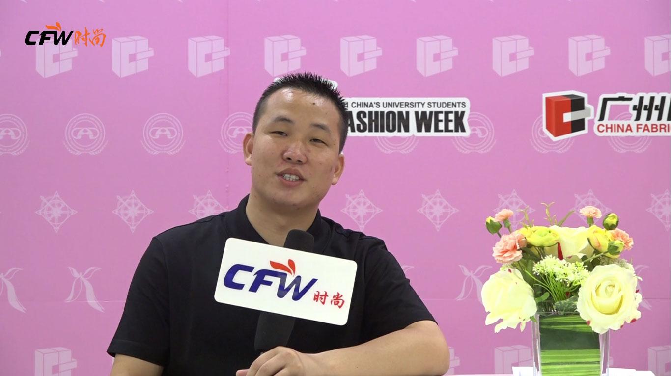CFW时尚专访明尚纺织总经理 曾文新