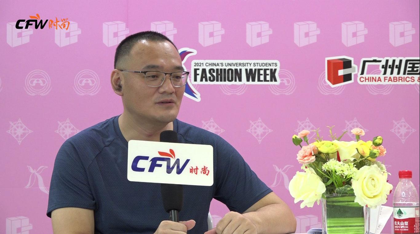 2021广东大学生时装周   CFW时尚专访中麻纺织总经理 陈家伟