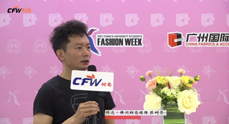 2021广东大学生时装周   CFW时尚专访恒达·横间纺总经理陈树荣