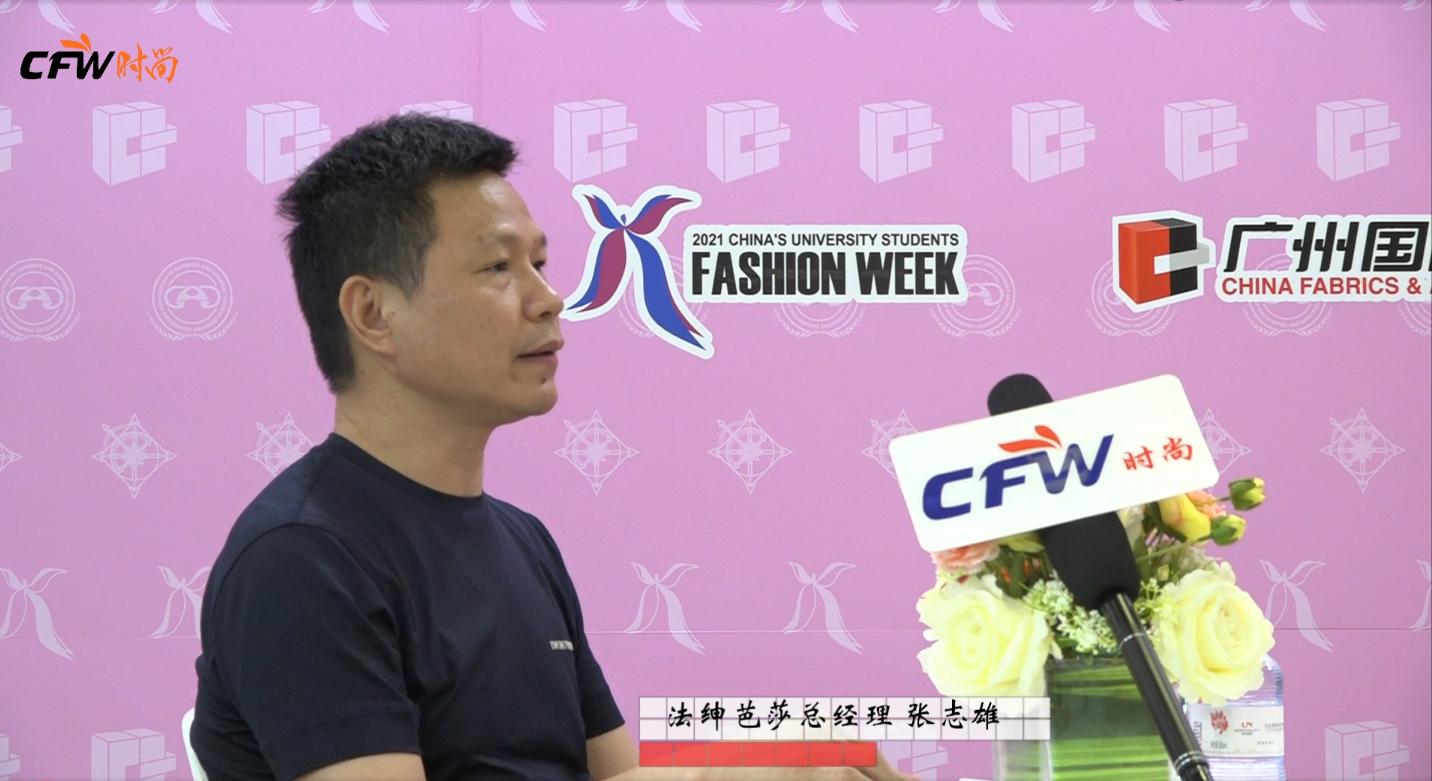 2021广东大学生时装周   CFW时尚专访法绅芭莎总经理张志雄