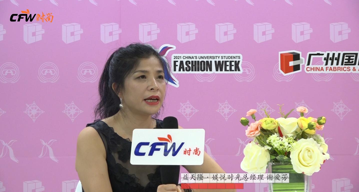 2021广东大学生时装周   CFW时尚专访益天隆·媄悦时光总经理谢爱芳