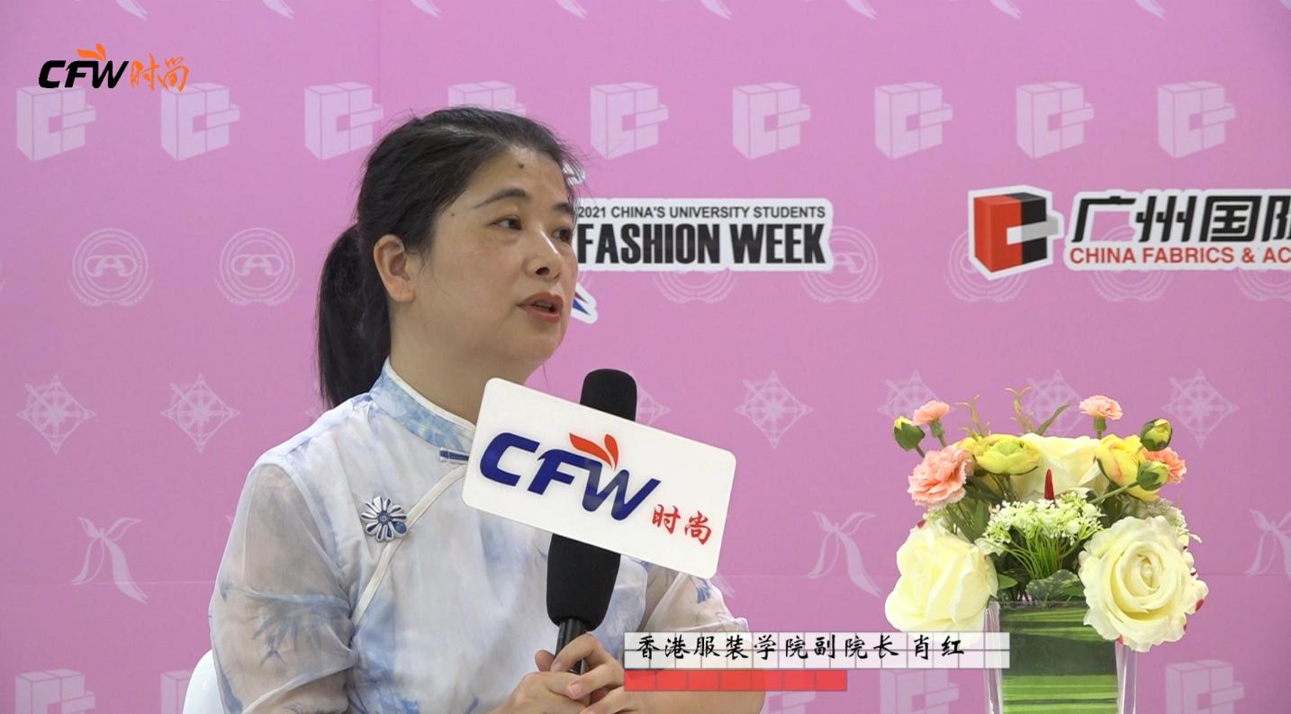 CFW时尚专访香港服装学院副院长肖红
