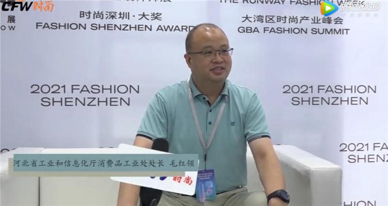 2021时尚深圳| CFW时尚专访河北省工业和信息化厅消费品工业处处长毛红领