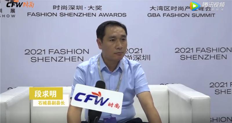 2021时尚深圳| CFW时尚专访赣州市石城县副县长段求明