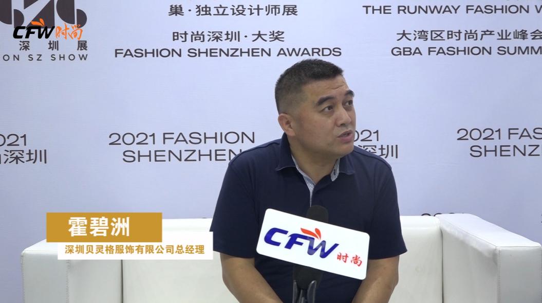 2021时尚深圳丨CFW时尚专访深圳贝灵格服饰有限公司总经理霍碧洲