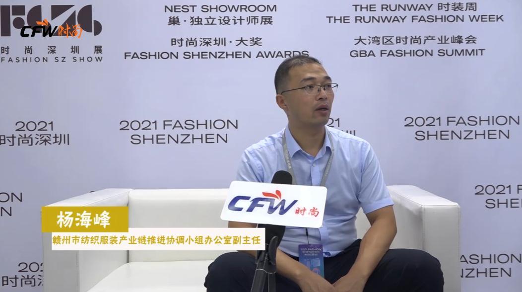 2021时尚深圳丨CFW时尚专访赣州市纺织服装产业链推进协调小组办公室副主任杨海峰
