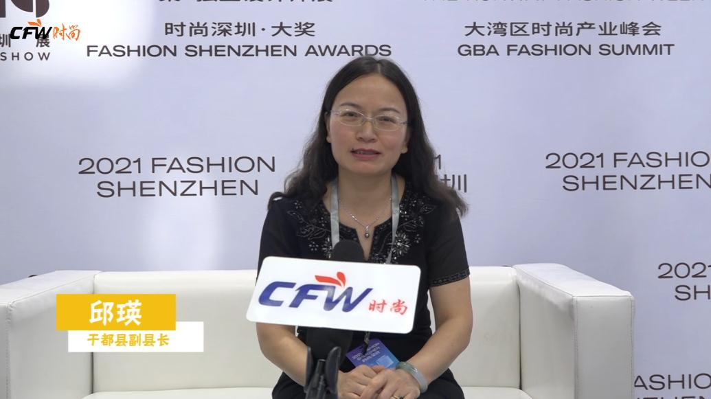 2021时尚深圳丨CFW时尚专访于都县副县长邱瑛