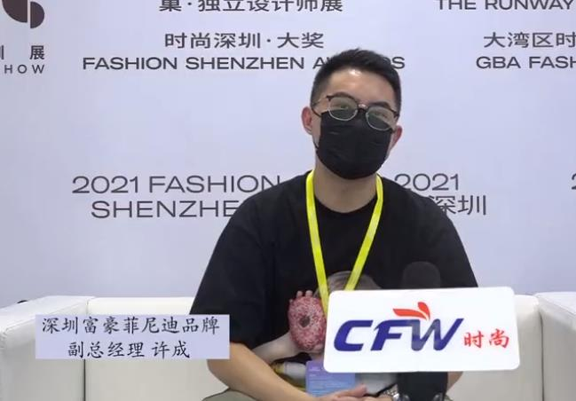 2021时尚深圳丨CFW时尚专访深圳富豪菲尼迪品牌副总经理许成