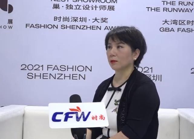 2021时尚深圳丨CFW时尚专访时尚深圳组委会主席、深圳市服装时尚学院院长王珊珊