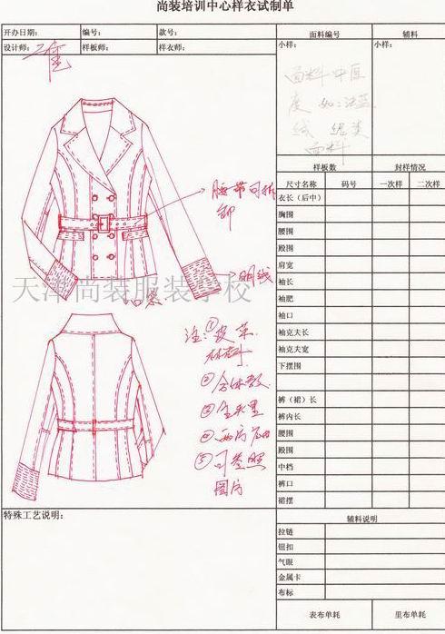 衣袖的基本结构图