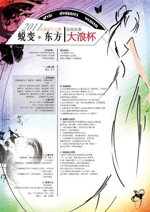 """2011""""大浪杯""""女装设计大赛征稿启事"""
