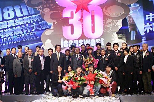 设计 中国/第18届真维斯杯设计大赛总决赛