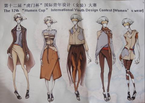 服裝設計網 大賽首頁 虎門杯服裝設計大賽