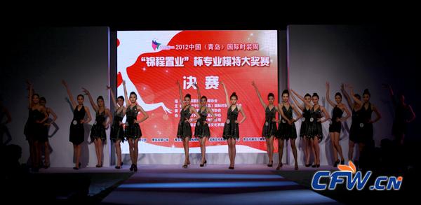 2012中国(青岛)国际时装周诞生模特新星-服装展会报道