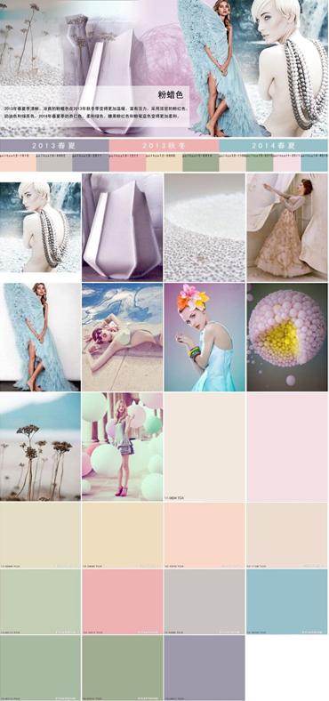 2013年 2014年流行趋势 色彩 服装时尚聚焦高清图片