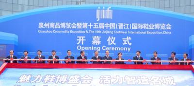 第十五届晋江国际鞋博会及网上鞋博会同步举办
