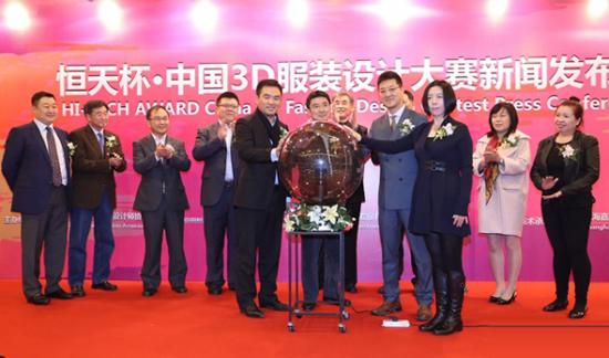 首届 中国3D服装设计大赛 新闻发布会在京举行